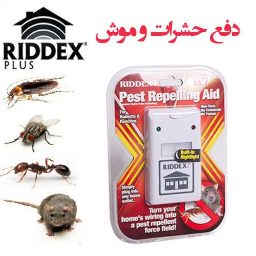 دستگاه دفع کننده حشرات ,دفع کننده حشرات موذی به روش التراسونیک,دفع حشرات و جانوران موذی