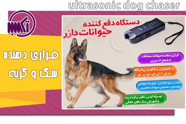 فروش دستگاه سگ و گربه فرارکن تضمینی تبریز