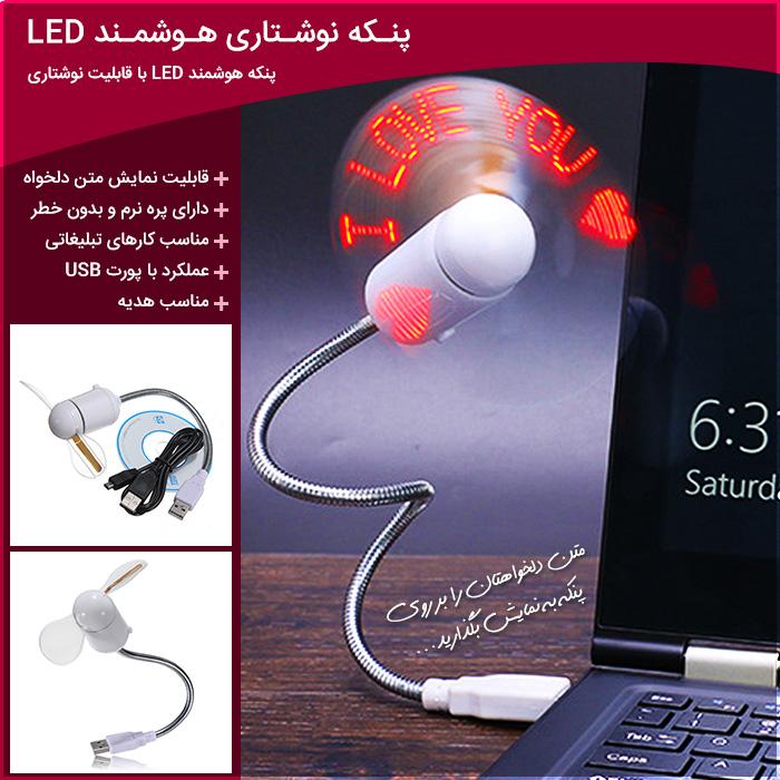 پنکه نوشتاری هوشمند LED