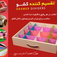 خرید تقسیم کننده کشو 2عدد Drawer Dividers