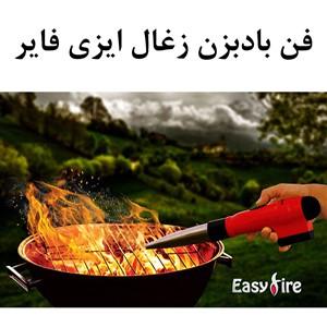 خرید فن برقی و بادبزن زغال ایزی فایر Easy Fire فن بادبزن برقی ایزی فایر