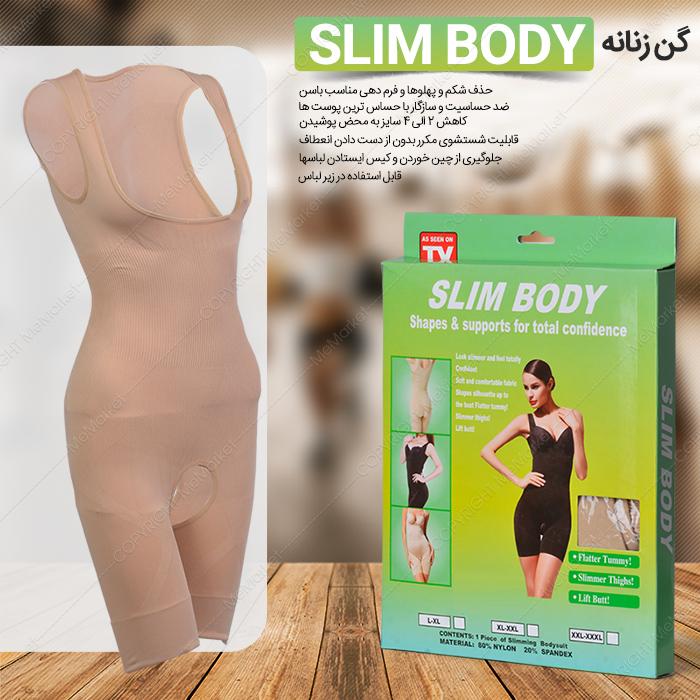 خرید گن زنانه SLIM BODY
