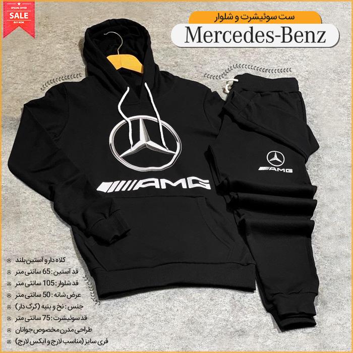 ست سوئیشرت و شلوار Mercedes-Benz