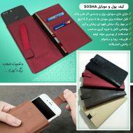 خرید کیف پول و موبایل Sosha