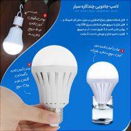 خرید لامپ جادویی چند کاره سیار