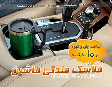 خرید فلاسک فندکی ماشین ،چای ساز فندکی خودرو