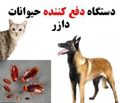 دستگاه دفع کننده حیوانات دازر (3)