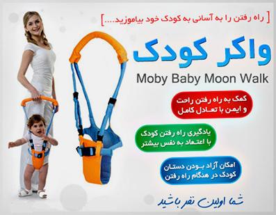 واکر کودک Moby Baby Moon Walk