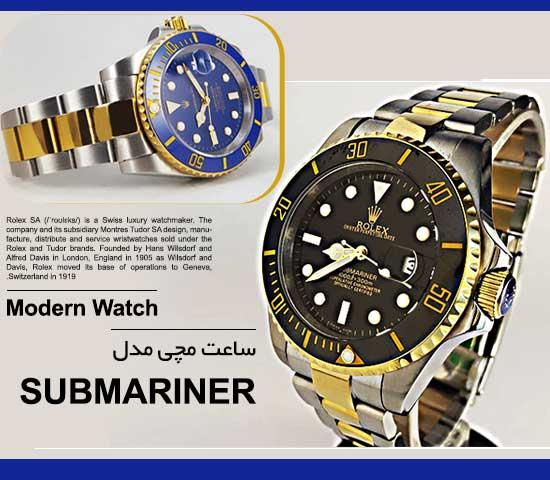 ساعت مچی مدل SUBMARINER