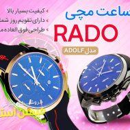 خرید ارزان ساعت مچی Rado مدل Adolf