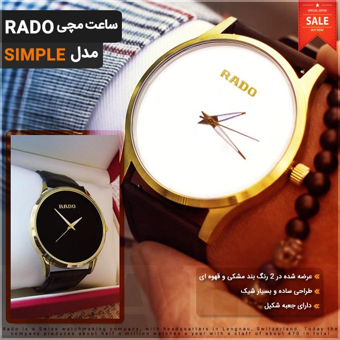 ساعت مچی Rado مدل Simple (5)