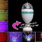 خرید لامپ رقص نور LED