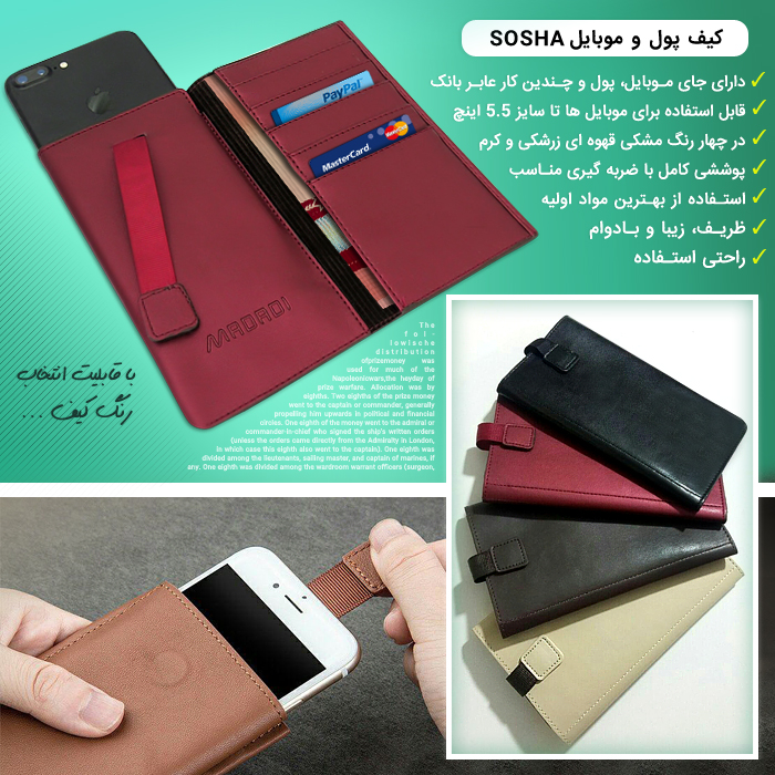 کیف پول و موبایل Sosha (5)