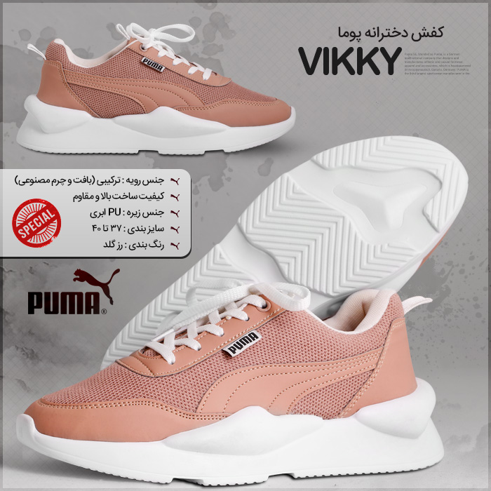 کفش دخترانه پوما
