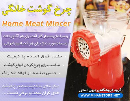 خرید چرخ گوشت دستی خانگی
