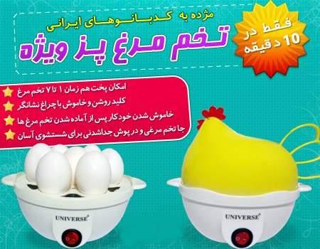 خرید تخم مرغ پز ویژه طرح مرغ